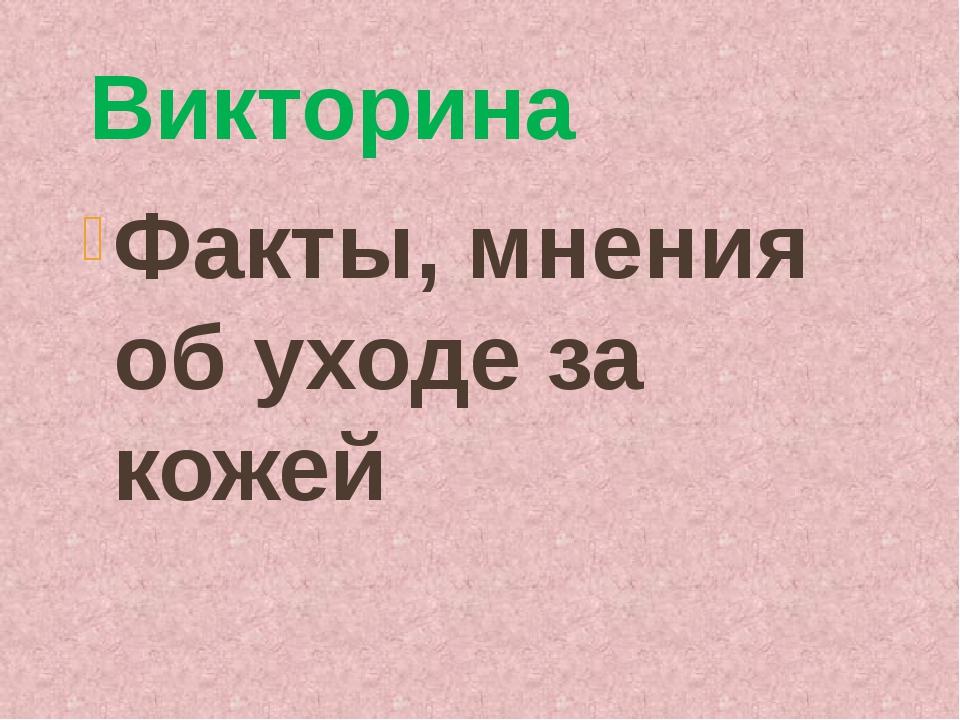 Викторина Факты, мнения об уходе за кожей