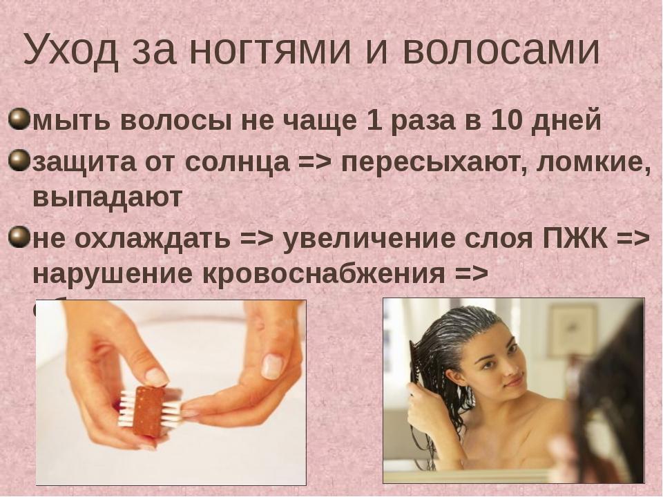 Уход за ногтями и волосами мыть волосы не чаще 1 раза в 10 дней защита от сол...
