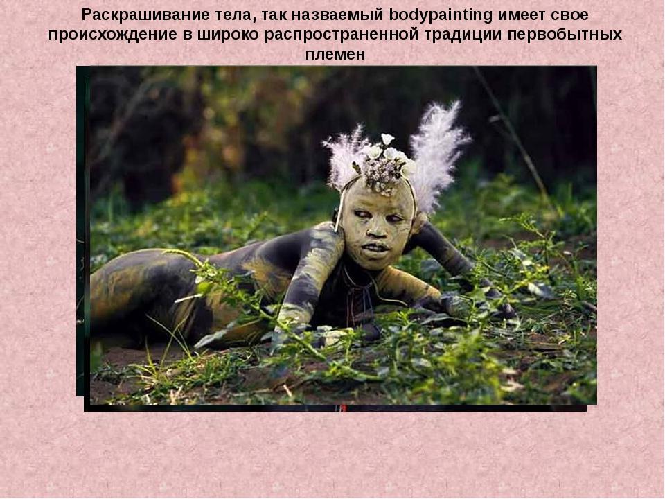 Раскрашивание тела, так назваемый bodypainting имеет свое происхождение в шир...