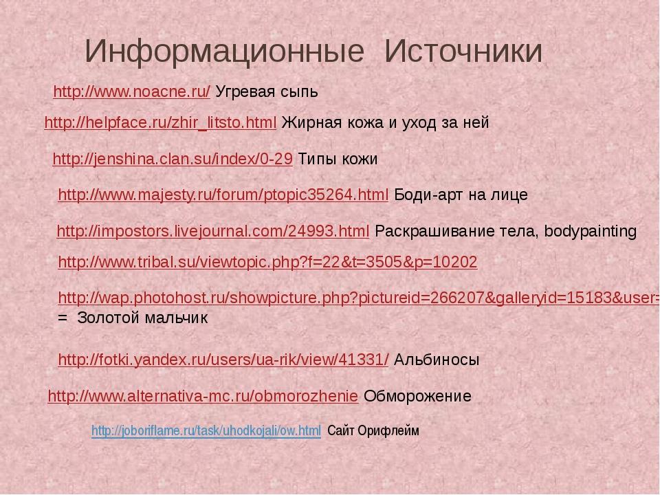 Информационные Источники http://www.noacne.ru/ Угревая сыпь http://helpface.r...