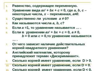 Равенство, содержащее переменную. Уравнение вида ах2 + bх + с = 0, где а, b,