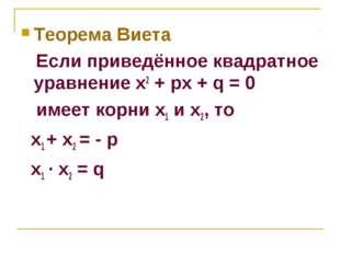 Теорема Виета Если приведённое квадратное уравнение x2 + px + q = 0 имеет кор