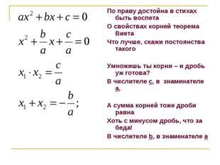 По праву достойна в стихах быть воспета О свойствах корней теорема Виета Что