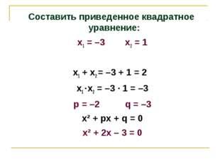 Составить приведенное квадратное уравнение: x1 = –3 x2 = 1 x1 + x2 = –3 + 1