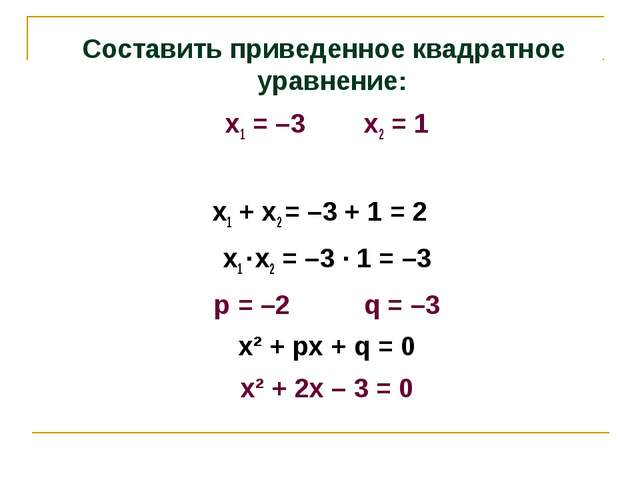 Составить приведенное квадратное уравнение: x1 = –3 x2 = 1 x1 + x2 = –3 + 1...