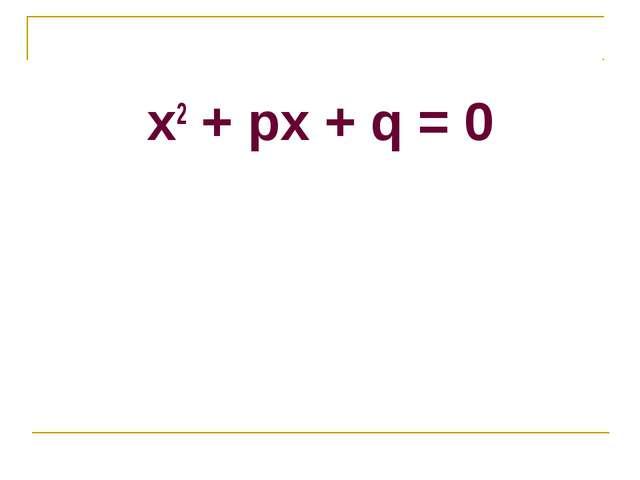 x2 + px + q = 0