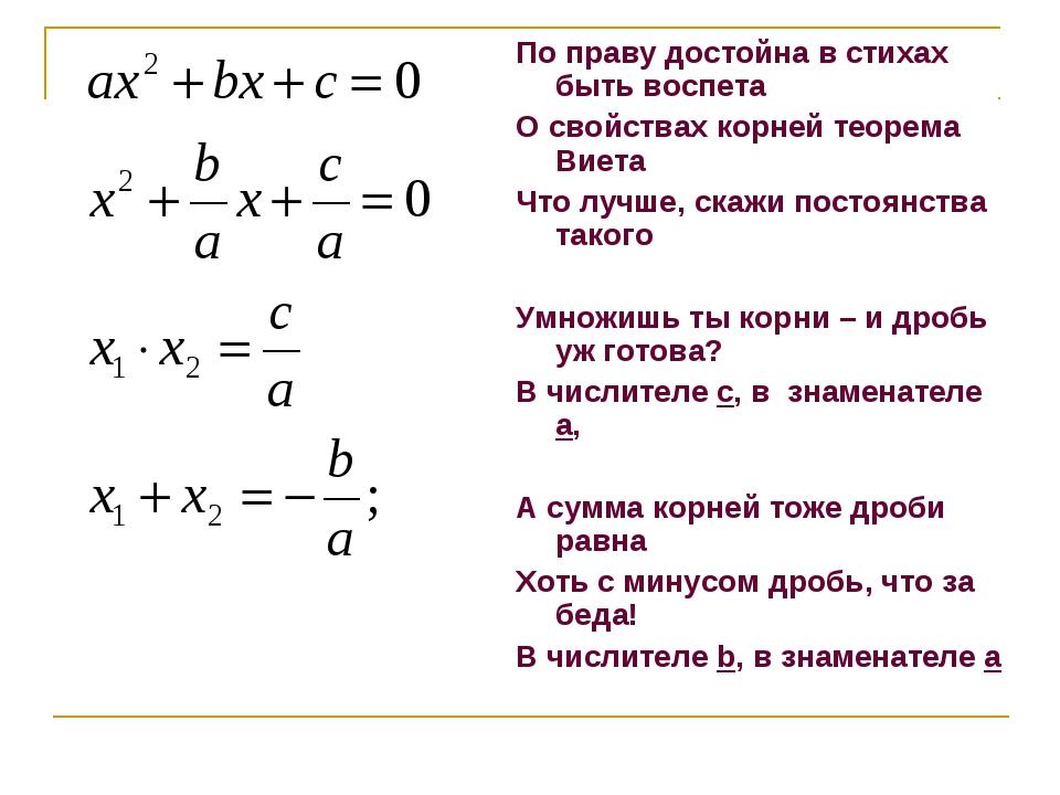 По праву достойна в стихах быть воспета О свойствах корней теорема Виета Что...
