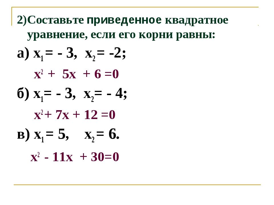 2)Составьте приведенное квадратное уравнение, если его корни равны: а) х1 = -...