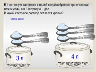 3 л 4 л В 4-литровую кастрюлю с водой хозяйка бросила три столовые ложки соли