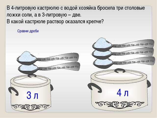 3 л 4 л В 4-литровую кастрюлю с водой хозяйка бросила три столовые ложки соли...