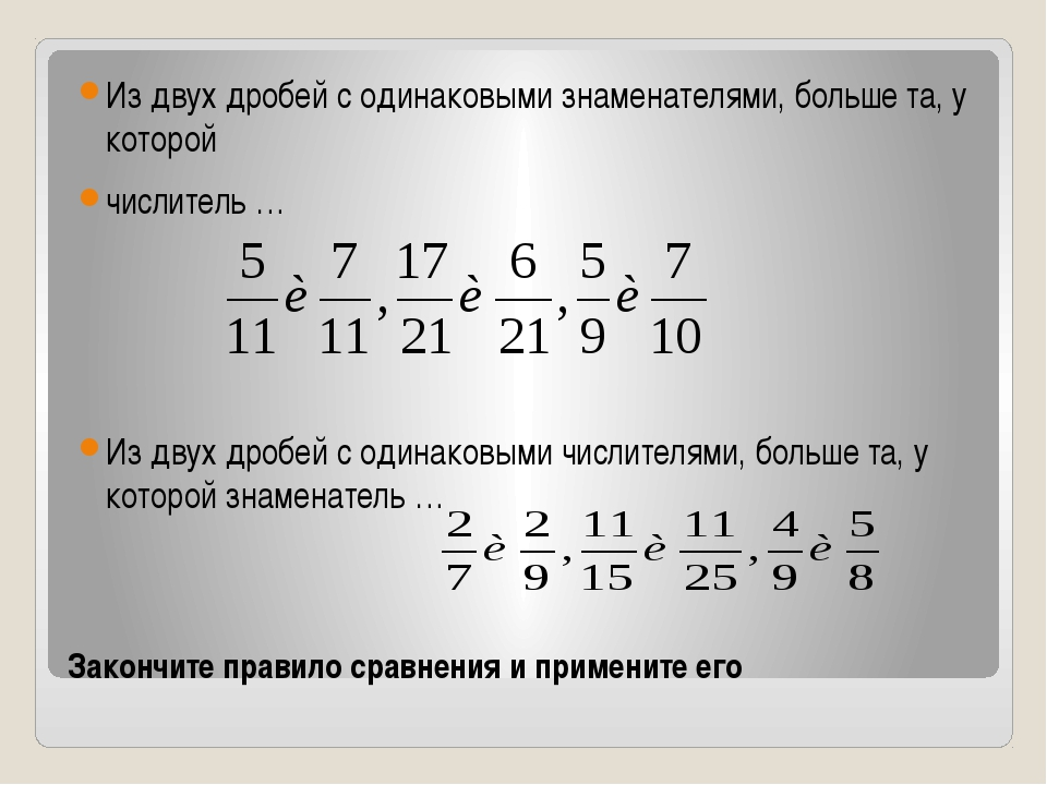 Закончите правило сравнения и примените его Из двух дробей с одинаковыми знам...