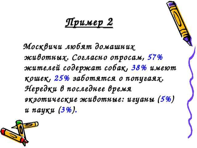 Пример 2 Москвичи любят домашних животных. Согласно опросам, 57% жителей соде...