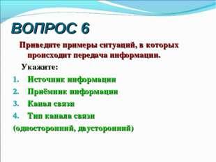 ВОПРОС 6 Приведите примеры ситуаций, в которых происходит передача информации