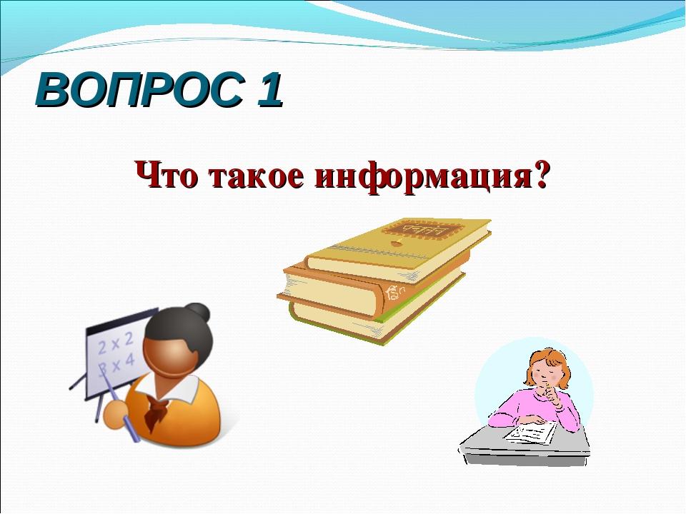 ВОПРОС 1 Что такое информация?