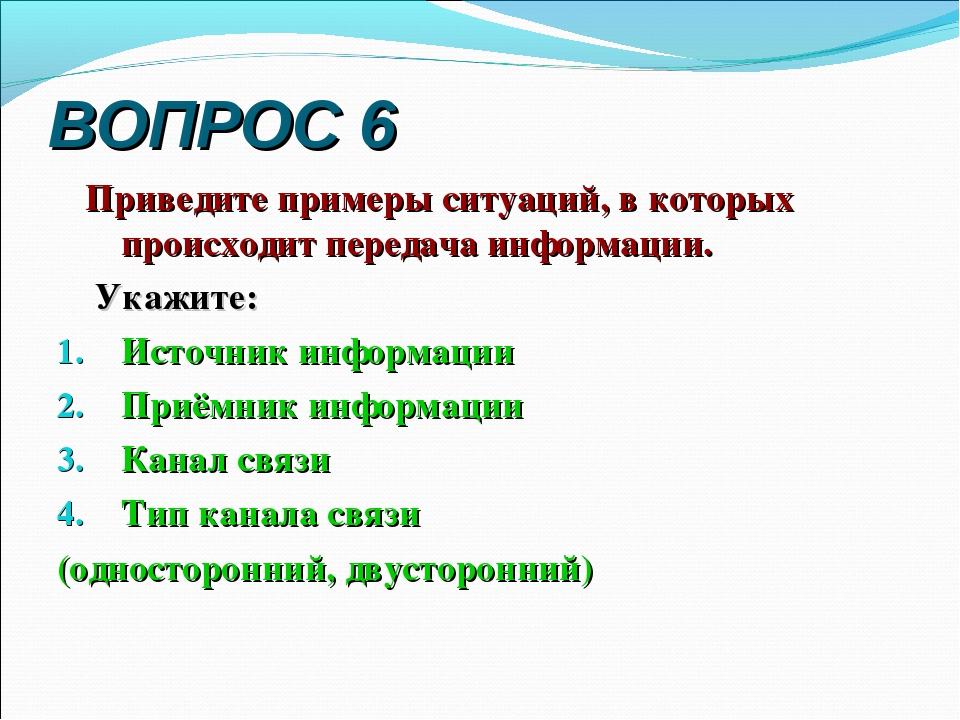 ВОПРОС 6 Приведите примеры ситуаций, в которых происходит передача информации...