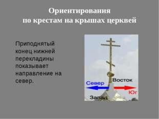 Ориентирования по крестам на крышах церквей Приподнятый конец нижней переклад
