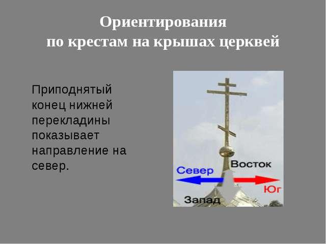 Ориентирования по крестам на крышах церквей Приподнятый конец нижней переклад...
