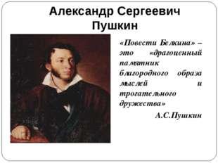 Александр Сергеевич Пушкин «Повести Белкина» – это «драгоценный памятник благ