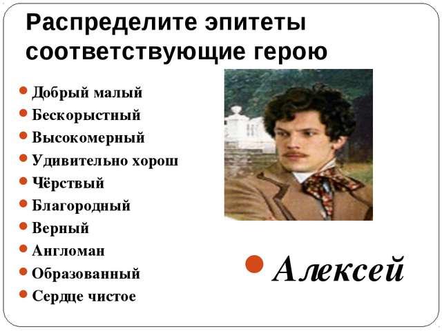 Распределите эпитеты соответствующие герою Алексей Добрый малый Бескорыстный...