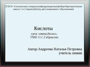 ОГБОУ «Смоленская специальная(коррекционная)общеобразовательная школа 1 и 2 в