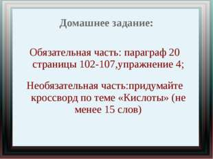 Домашнее задание: Обязательная часть: параграф 20 страницы 102-107,упражнение