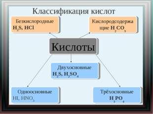 Классификация кислот Одноосновные HI, HNO3 Кислородсодержащие H2CO3 Безкислор
