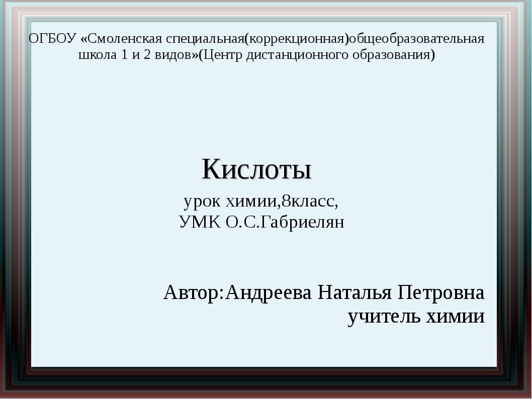 ОГБОУ «Смоленская специальная(коррекционная)общеобразовательная школа 1 и 2 в...
