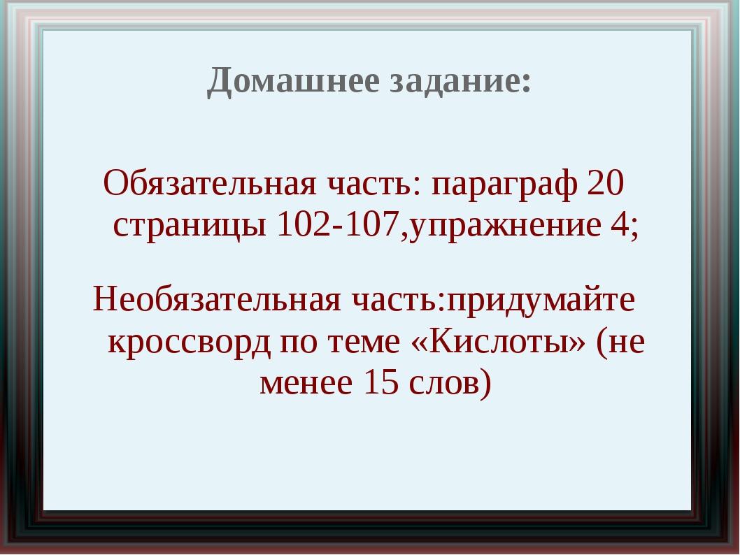 Домашнее задание: Обязательная часть: параграф 20 страницы 102-107,упражнение...