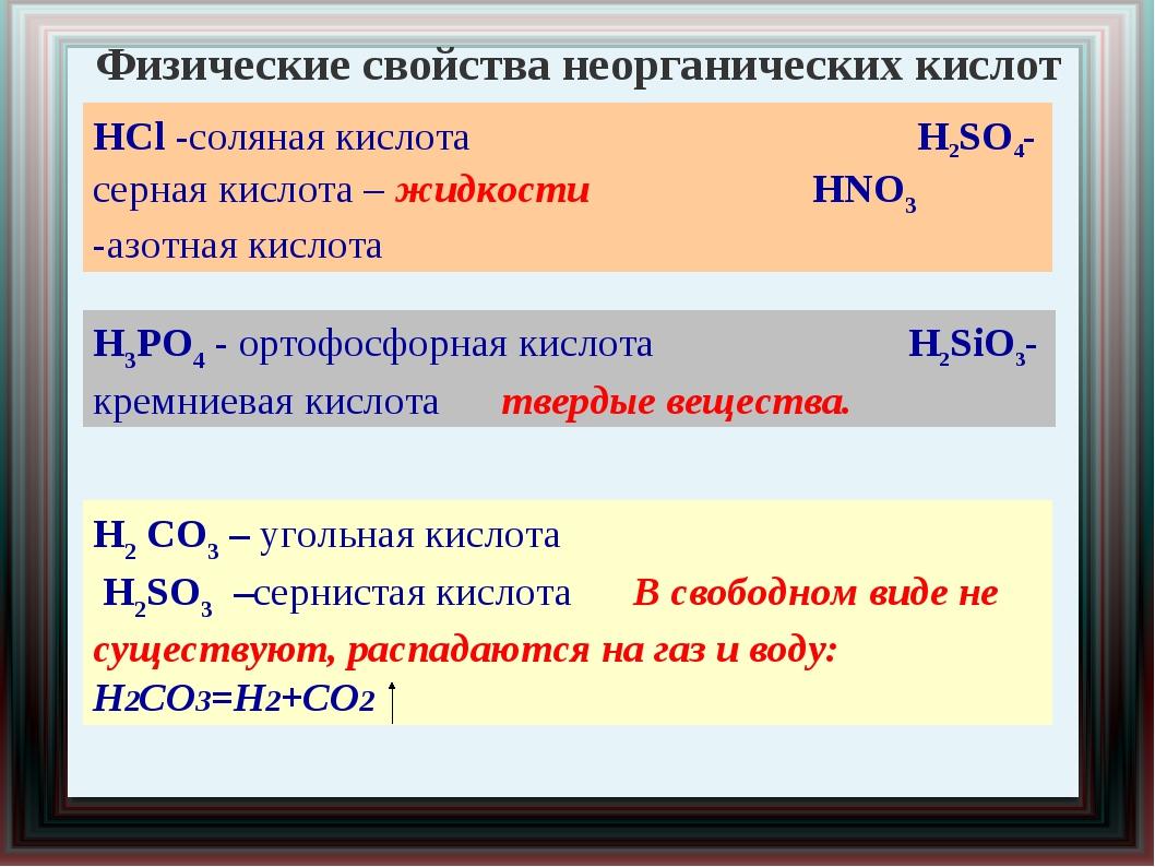Физические свойства неорганических кислот HCl -соляная кислота H2SO4-серная к...