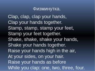 Физминутка. Clap, clap, clap your hands, Clap your hands together. Stamp, st