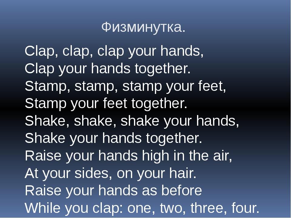 Физминутка. Clap, clap, clap your hands, Clap your hands together. Stamp, st...
