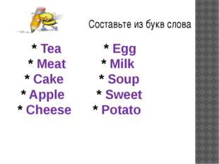 * Tea * Egg * Meat * Milk * Cake * Soup * Apple * Sweet * Cheese * Potato Со