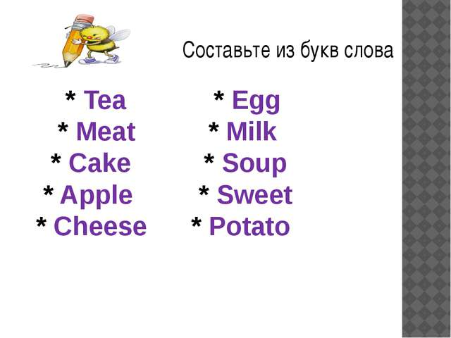* Tea * Egg * Meat * Milk * Cake * Soup * Apple * Sweet * Cheese * Potato Со...
