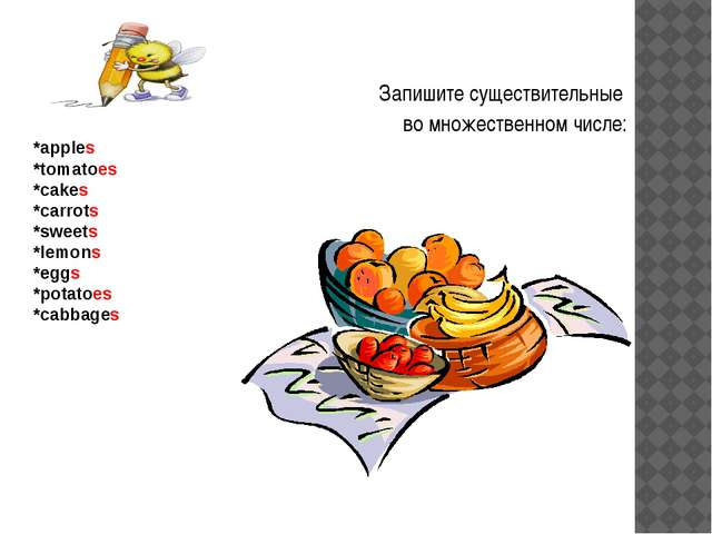 *apples *tomatoes *cakes *carrots *sweets *lemons *eggs *potatoes *сabbages З...