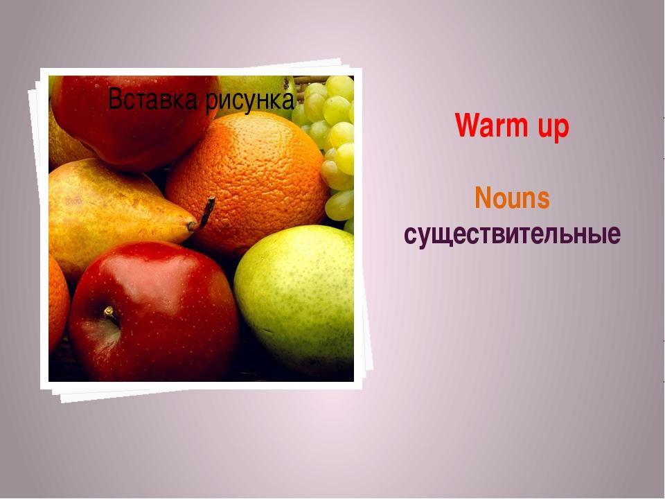 Warm up Nouns существительные