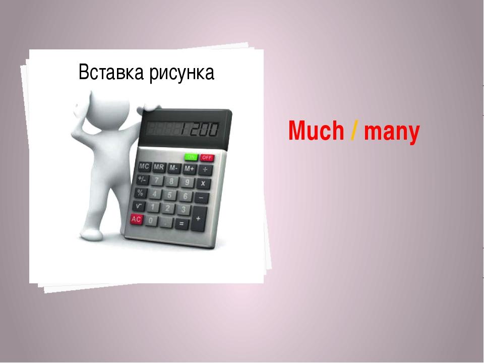 Much / many