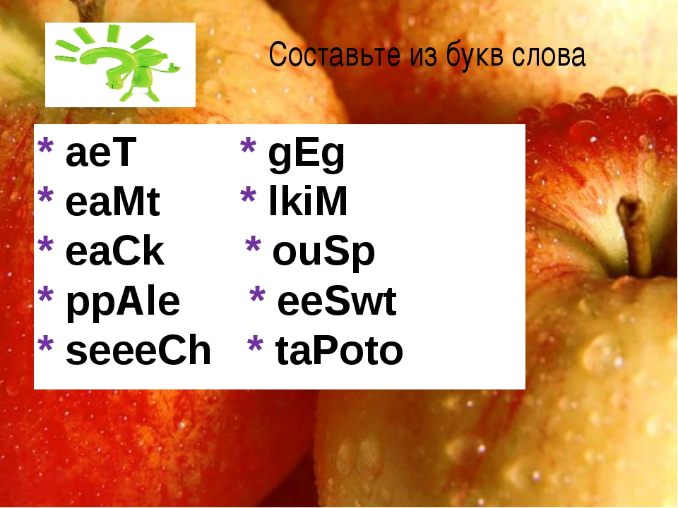 * aeT * gEg * eaMt * lkiM * eaCk * ouSp * ppAle * eeSwt * seeeCh * taPoto Сос...