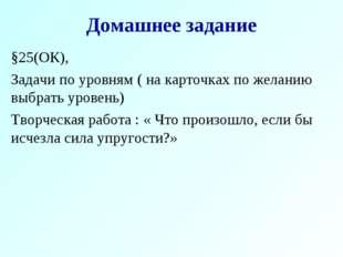 Домашнее задание §25(ОК), Задачи по уровням ( на карточках по желанию выбрать