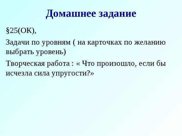 Домашнее задание §25(ОК), Задачи по уровням ( на карточках по желанию выбрать...