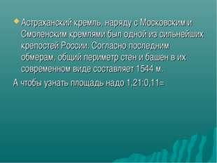 Астраханский кремль, наряду с Московским и Смоленским кремлями был одной из с