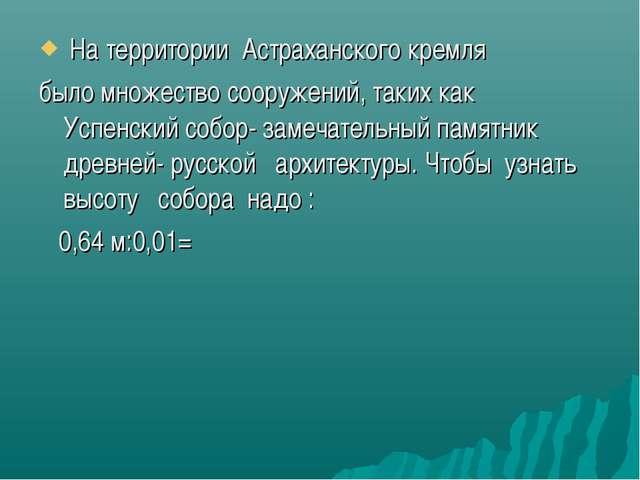 На территории Астраханского кремля было множество сооружений, таких как Успе...