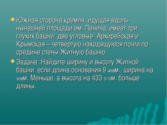 Южная сторона кремля, идущая вдоль нынешней площади им. Ленина, имеет три глу...