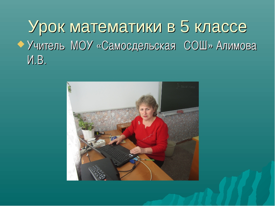 Урок математики в 5 классе Учитель МОУ «Самосдельская СОШ» Алимова И.В.