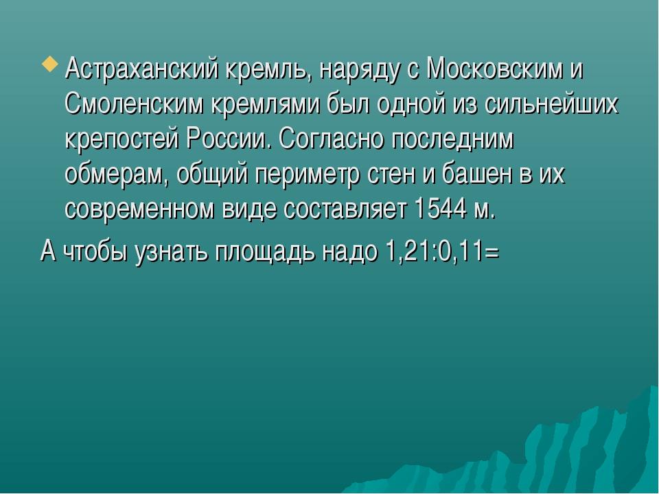 Астраханский кремль, наряду с Московским и Смоленским кремлями был одной из с...