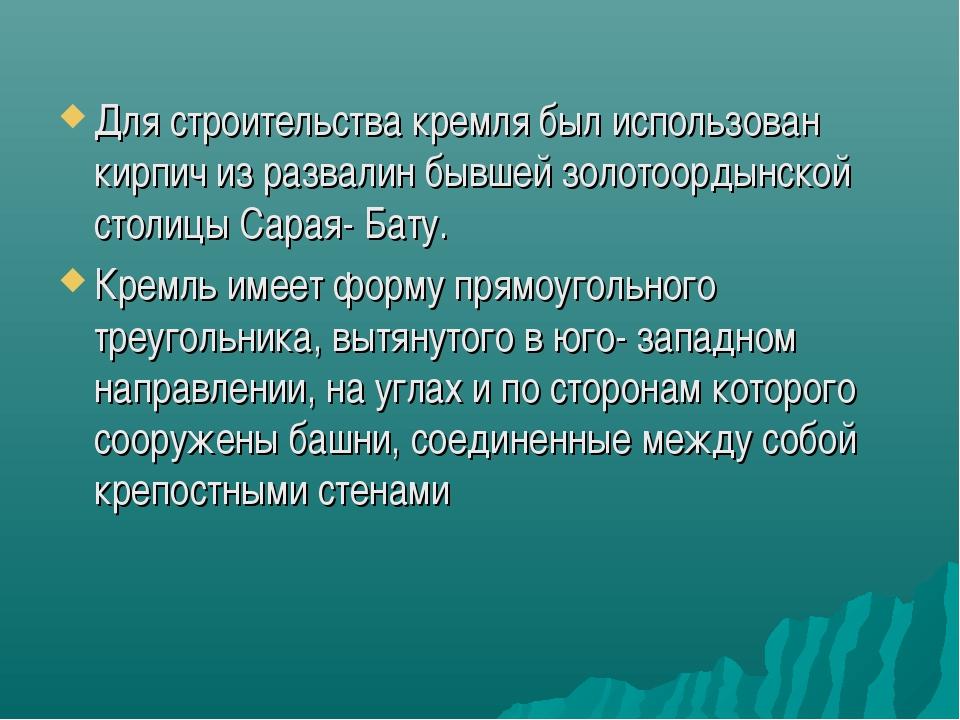 Для строительства кремля был использован кирпич из развалин бывшей золотоорды...