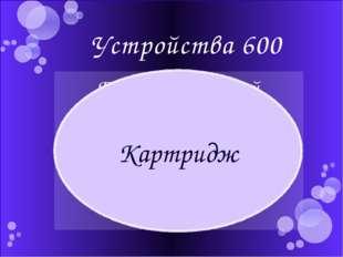 Определите термин 400 Главная, последовательная, лечебная, адресная, универса