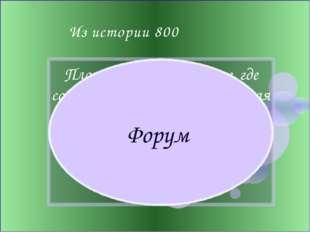 Второй тур Анаграммы «Несерьезно о серьезном» Определите термин 200 200 200 4