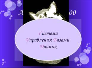 Геометрические фигуры ГАММА + ПИ + КРОТ = Пиктограмма Автор: Етова Юлия Вячес