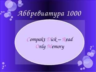 Аббревиатура 600 Что означает аббревиатура СУБД? Система Управления Базами Да