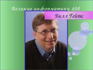 Аббревиатура 1000 Что означает аббревиатура CD-ROM? Compakt Dick – Read Only